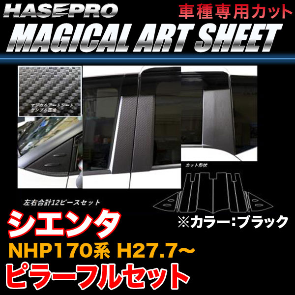 ハセプロ MS-PT84VF シエンタ NHP170系 H27.7~ マジカルアートシート ピラーフルセット ブラック カーボン調シート