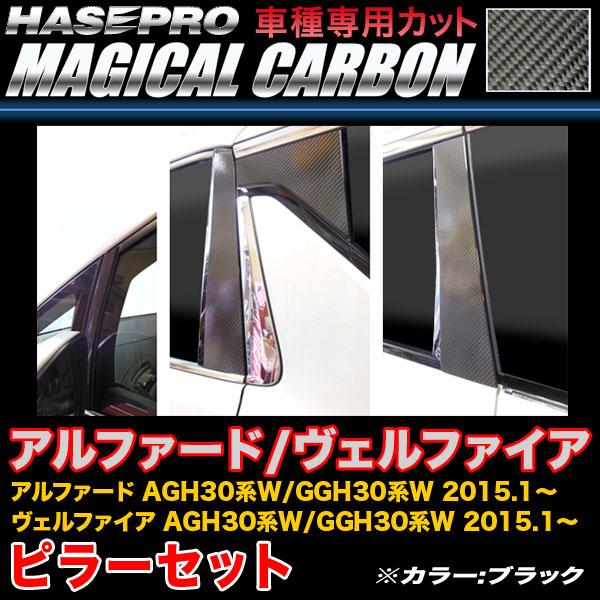ハセプロ CPT-81 アルファード/ヴェルファイア 30系 H27.1~ マジカルカーボン ピラーセット ブラック カーボンシート