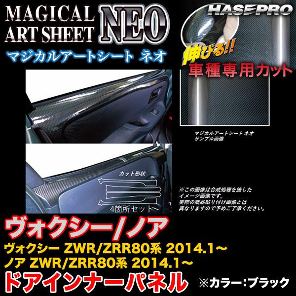 ハセプロ MSN-DIPT8 ヴォクシー/ノア ZWR80系/ZRR80系 2014.1~ マジカルアートシートNEO ドアインナーパネル ブラック カーボン調