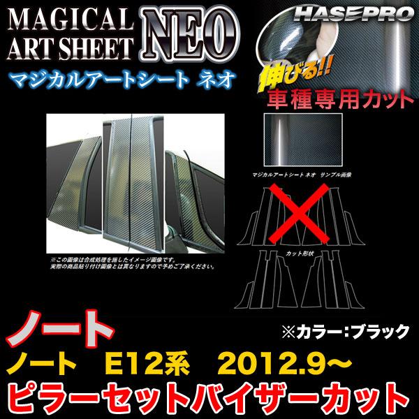 ハセプロ MSN-PN54V ノート E12系 H24.9~ マジカルアートシートNEO ピラーセットバイザーカット ブラック カーボン調シート