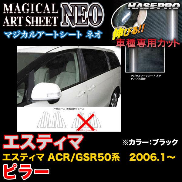 クリアコーティング加工のカーボン調シート 車種別カット済 3 1限定 ポイント最大22倍 早割クーポン ハセプロ MSN-PT24 エスティマ ブラック GSR50系 カーボン調シート ACR50系 ショップ ピラー H18.1~ マジカルアートシートNEO