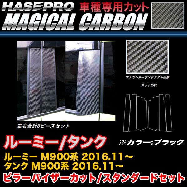 ハセプロ CPT-V86 ルーミー/タンク M900系 H28.11~ マジカルカーボン ピラー バイザーカット(スタンダード) ブラック カーボンシート