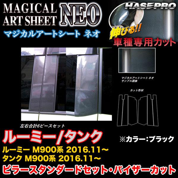 ハセプロ MSN-PT86V ルーミー/タンク M900系 H28.11~ マジカルアートシートNEO ピラー バイザーカット(スタンダード) BK カーボン調