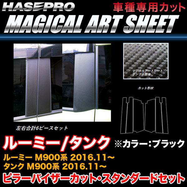 ハセプロ MS-PT86V ルーミー/タンク M900系 H28.11~ マジカルアートシート ピラー バイザーカット(スタンダード) ブラック カーボン調