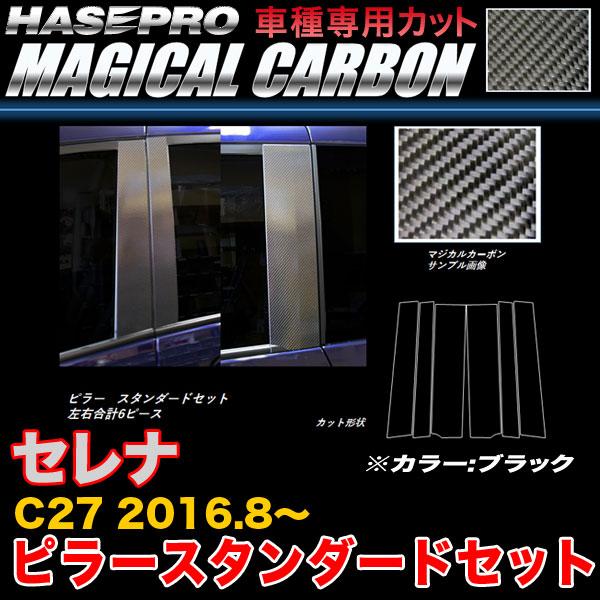 ハセプロ CPN-60 セレナ C27 H28.8~ マジカルカーボン ピラースタンダードセット ブラック カーボンシート
