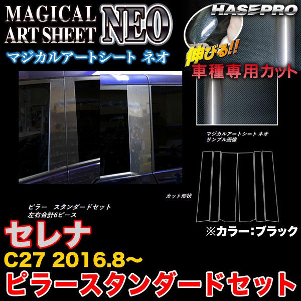 ハセプロ MSN-PN60 セレナ C27 H28.8~ マジカルアートシートNEO ピラースタンダードセット ブラック カーボン調シート