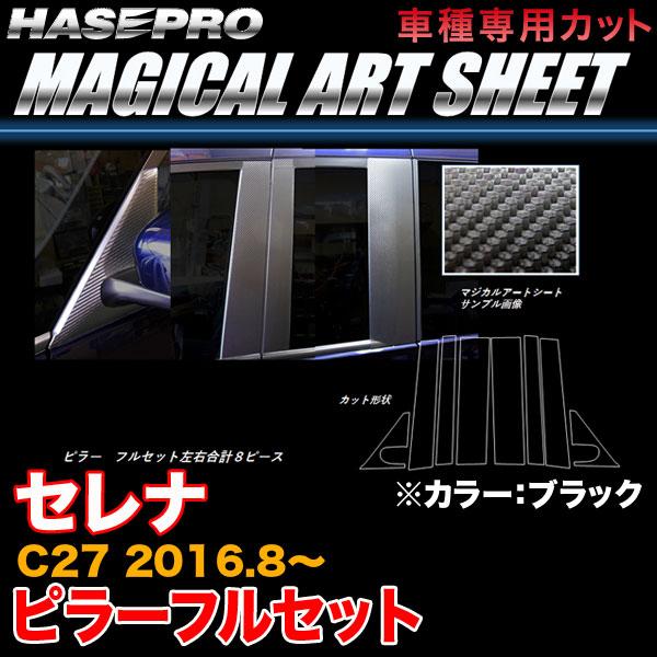 ハセプロ MS-PN60F セレナ C27 H28.8~ マジカルアートシート ピラーフルセット ブラック カーボン調シート