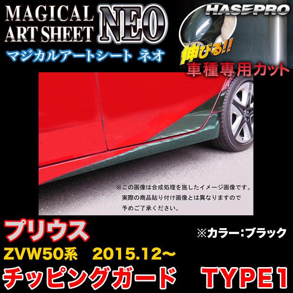 ハセプロ MSN-CGT1 プリウス ZVW50系 H27.12~ マジカルアートシートNEO チッピングガード TYPE1 ブラック カーボン調シート