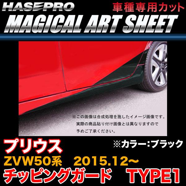 ハセプロ MS-CGT1 プリウス ZVW50系 H27.12~ マジカルアートシート チッピングガード TYPE1 ブラック カーボン調シート