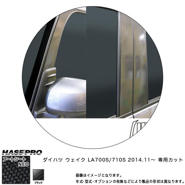 ハセプロ MSN-PD12F ウェイク LA700S/710S H26.11~ マジカルアートシートNEO ピラーフルセット ブラック カーボン調シート