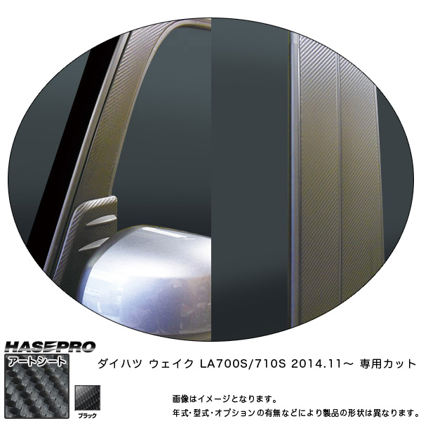 ハセプロ MS-PD12F ウェイク LA700S/710S H26.11~ マジカルアートシート ピラー フルセット ブラック カーボン調シート