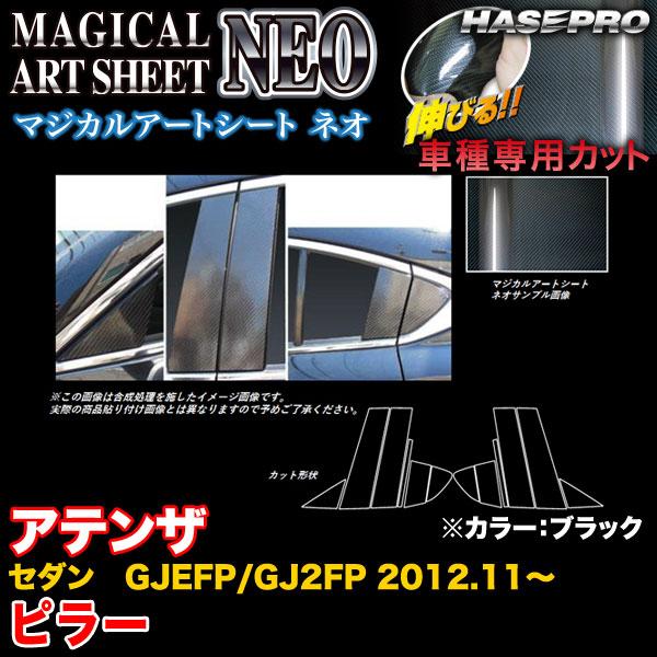 ハセプロ MSN-PMA27 アテンザセダン GJEFP/GJ2FP H24.11~ マジカルアートシートNEO ピラー ブラック カーボン調シート