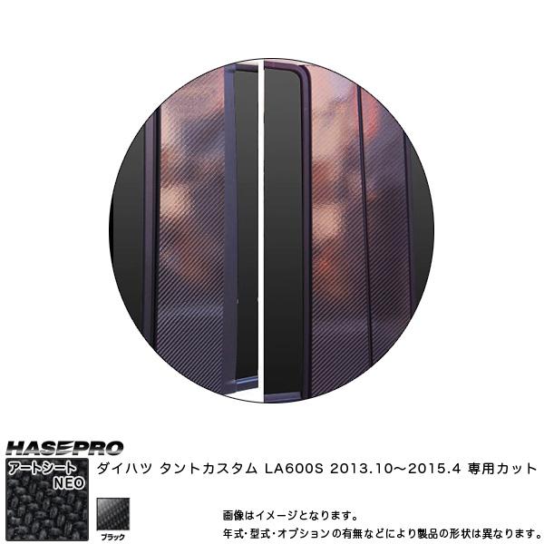 ハセプロ MSN-PD9 タントカスタム LA600S H25.10~H27.4 マジカルアートシートNEO ピラースタンダードセット ブラック カーボン調シート