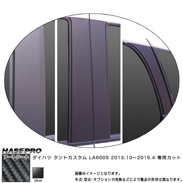 ハセプロ MS-PD9VF タントカスタム LA600S H25.10~H27.4 マジカルアートシート ピラーフルセット ブラック カーボン調シート