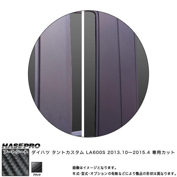 ハセプロ MS-PD9V タントカスタム LA600S H25.10~H27.4 マジカルアートシート ピラースタンダードセット ブラック カーボン調シート