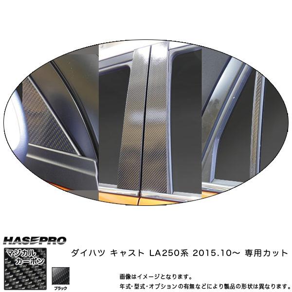 ハセプロ CPD-13 キャスト LA250 系 H27.10~ マジカルカーボン ピラースタンダードセット ブラック カーボンシート