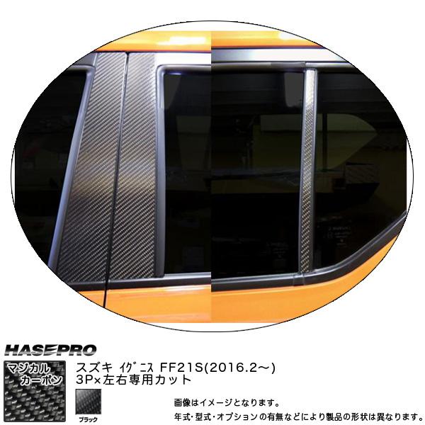 ハセプロ CPSZ-17 イグニス FF21S H28.2~ マジカルカーボン ピラースタンダードセット ブラック カーボンシート
