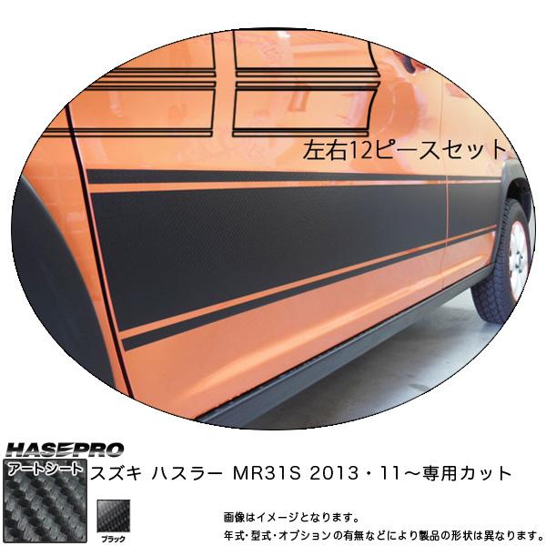 ハセプロ MS-SIPSZ1 ハスラー MR31S H25.11~ マジカルアートシート ドアサイドパネル ブラック カーボン調シート