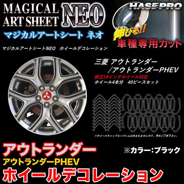 ハセプロ MSN-WDM1 アウトランダー/アウトランダーPHEV マジカルアートシートNEO ホイールデコレーション ブラック カーボン調シート