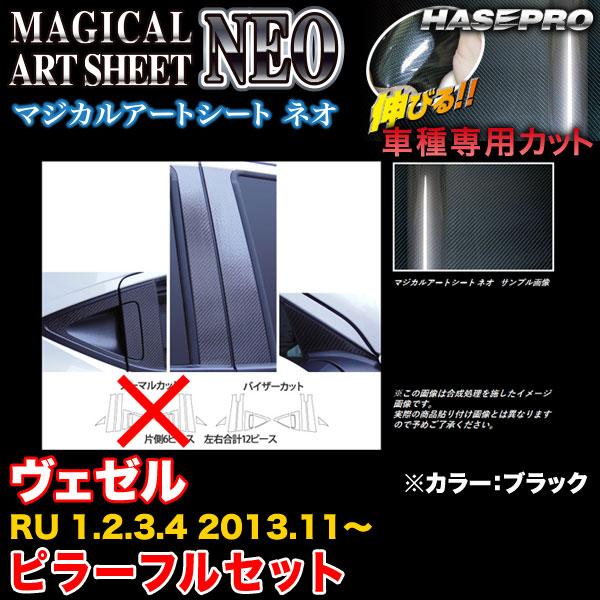 ハセプロ MSN-PH57VF ヴェゼル RU1~4 H25.11~ マジカルアートシートNEO ピラーフルセット ブラック カーボン調シート