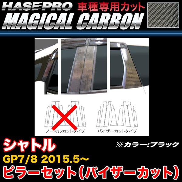ハセプロ CPH-V61 シャトル GP7/GP8 H27.5~ マジカルカーボン ピラーセット ブラック カーボンシート