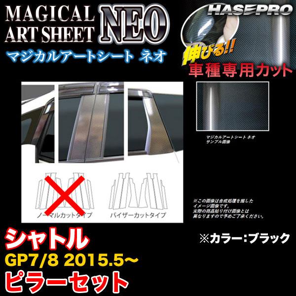 ハセプロ MSN-PH61V シャトル GP7/GP8 H27.5~ マジカルアートシートNEO ピラーセット ブラック カーボン調シート