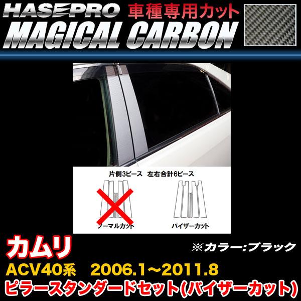 ハセプロ CPT-V83 カムリ ACV40系 H18.1~H23.8 マジカルカーボン ピラースタンダードセット(バイザーカット) ブラック カーボンシート