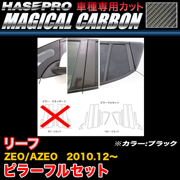 ハセプロ CPN-F59 リーフ ZEO/AZEO H22.12~ マジカルカーボン ピラーフルセット ブラック カーボンシート