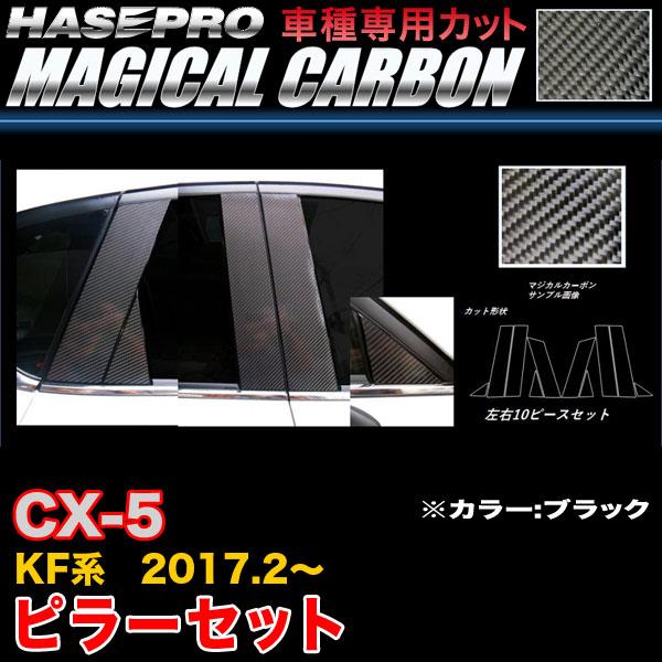 ハセプロ CPMA-33 CX-5 KF系 H29.2~ マジカルカーボン ピラーセット ブラック カーボンシート