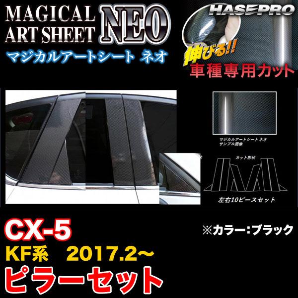 ハセプロ MSN-PMA33 CX-5 KF系 H29.2~ マジカルアートシートNEO ピラーセット ブラック カーボン調シート