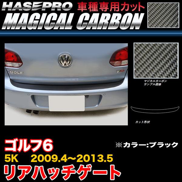 ハセプロ CRHGV-1 VW ゴルフ6 5K H21.4~H25.5 マジカルカーボン リアハッチゲート ブラック カーボンシート