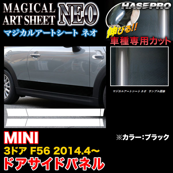 ハセプロ MSN-SIPMI1 MINI 3ドア F56 H26.4~ マジカルアートシートNEO ドアサイドパネル ブラック カーボン調シート