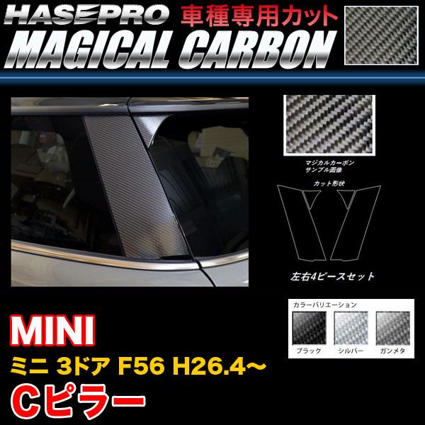 ハセプロ MINI ミニ 3ドア F56 H26.4~ マジカルカーボン Cピラー 2P×左右 カーボンシート ブラック ガンメタ シルバー 全3色