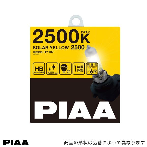 イエローバルブ 9005/HB3・9006/HB4 2500K ハロゲンバルブ フォグライト フォグランプ ソーラーイエロー2500 55W(100W相当)/PIAA HY107