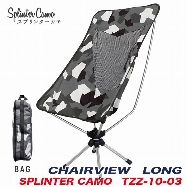 ポータブルチェア チェアビュー ロング スプリンターカモ 2017年モデル 座面が回転 軽量 コンパクト CHAIRVIEW/ノル TZZ-10-03