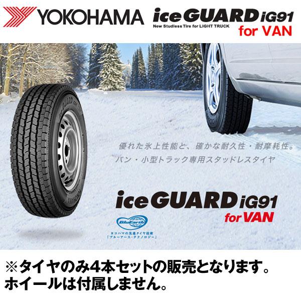 ヨコハマ 155/80R12 83/81N&88/87N IG91 バン 小型トラック用 15年製 スタッドレスタイヤ 4本セット
