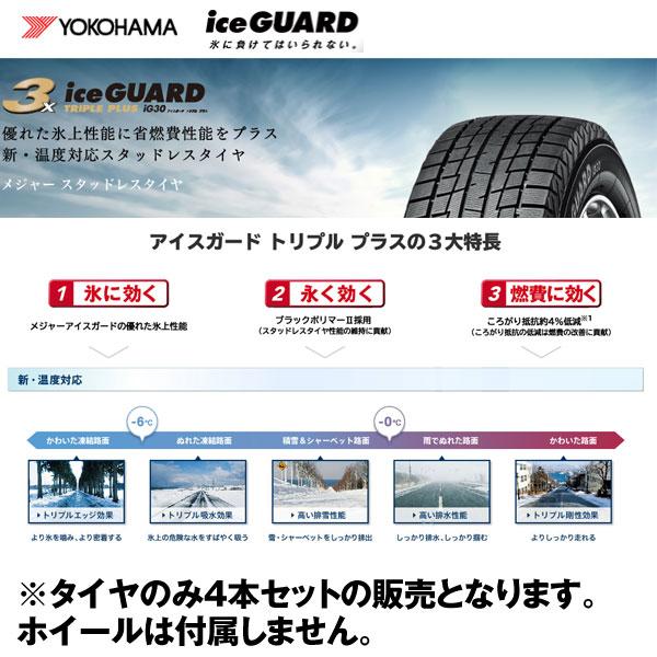 ヨコハマ 205/65R16 アイスガード IG30 トリプルプラス 15年製 スタッドレスタイヤ 4本セット