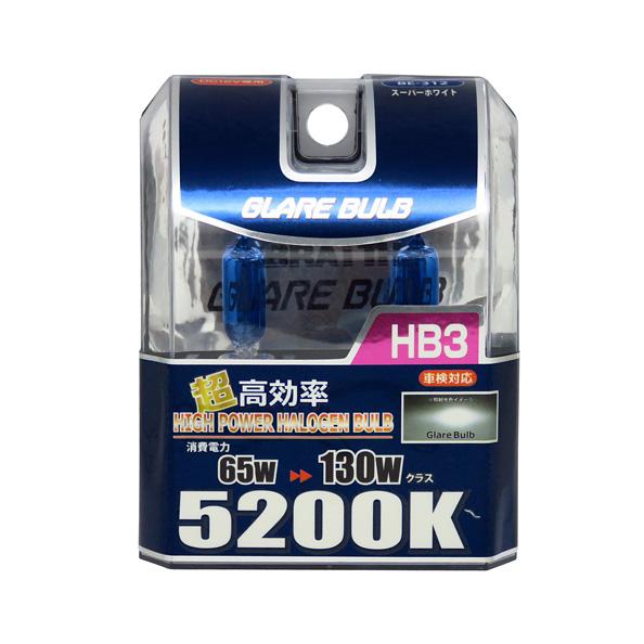 ハロゲンバルブ HB3 5200K スーパーホワイト 車検対応 130Wクラス 車/ブレイス BE-312