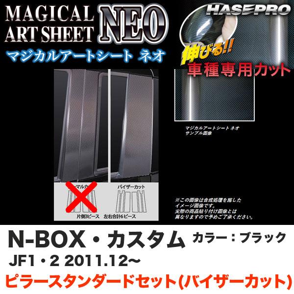 ハセプロ MSN-PH50V N-BOX・カスタム JF1/JF2 H23.12~ マジカルアートシートNEO ピラー スタンダードセット(バイザーカット) ブラック