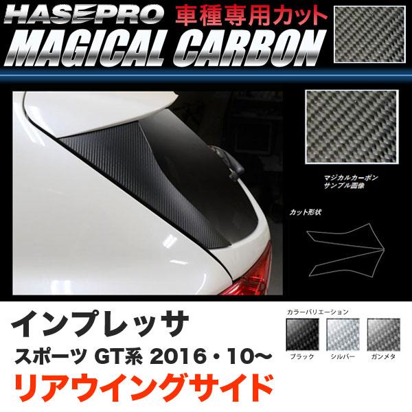 ハセプロ インプレッサスポーツ GT系 H28.10~ マジカルカーボン リアウイングサイド カーボンシート ブラック ガンメタ シルバー 全3色