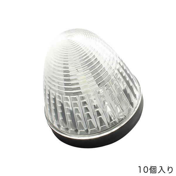 LED2個 24V アクリル製クリアレンズ トラック 【10個セット】マーカーランプ LEDデヒュージョンマーカー ホワイト CE-477 ヤック/YAC