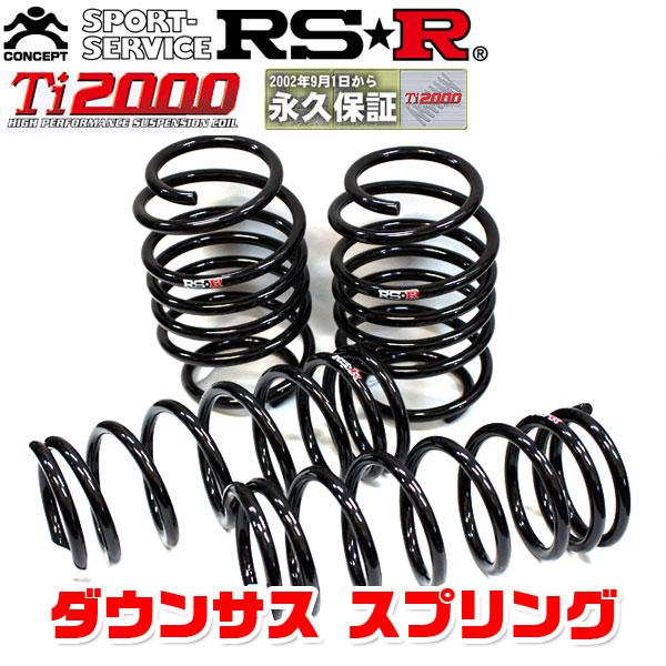 RSR ダウンサス スプリング Ti2000 SUPER DOWN リアのみ BRZ ZC6 24/3~28/7 F065TSR ※公道使用不可