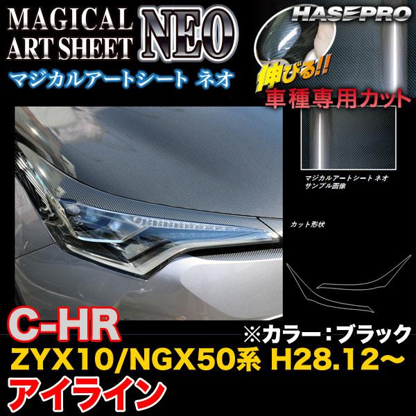 ハセプロ MSN-LIT7 C-HR ZYX10/NGX50系 H28.12~ マジカルアートシートNEO アイライン ブラック カーボン調シート