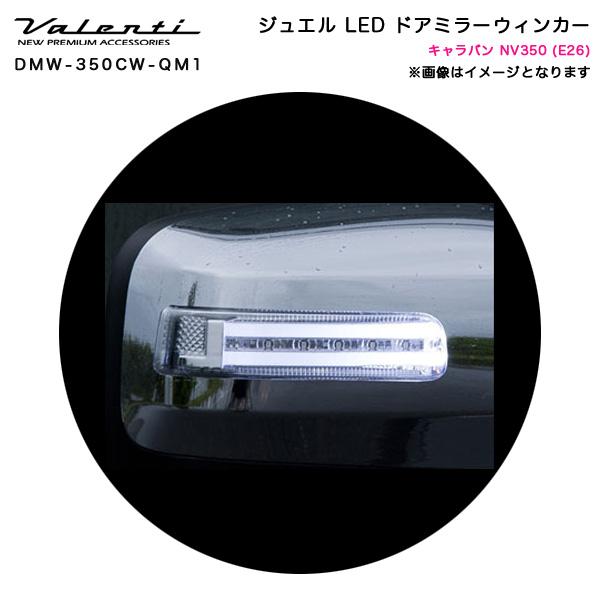 ヴァレンティ/Valenti ジュエルLED ドアミラー ウインカー NV350キャラバン E26前期 ~H29.8 ホワイト DMW-350CW-QM1