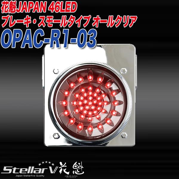 ステラファイブ 花魁JAPAN 46LED トラック テールランプ 24V用 ブレーキ・スモールタイプ オールクリア OPAC-R1-03