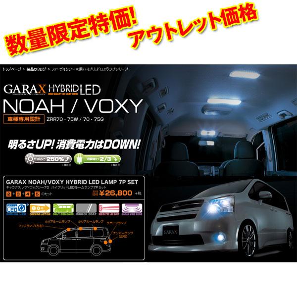 ハイブリッドLEDルームランプセット 7P70ノア/ヴォクシーVOXY H-NV7-11 ケースペック GARAX