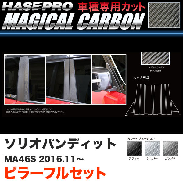 ハセプロ ソリオバンディット MA46S H28.11~ マジカルカーボン ピラーフルセット カーボンシート ブラック ガンメタ シルバー 全3色