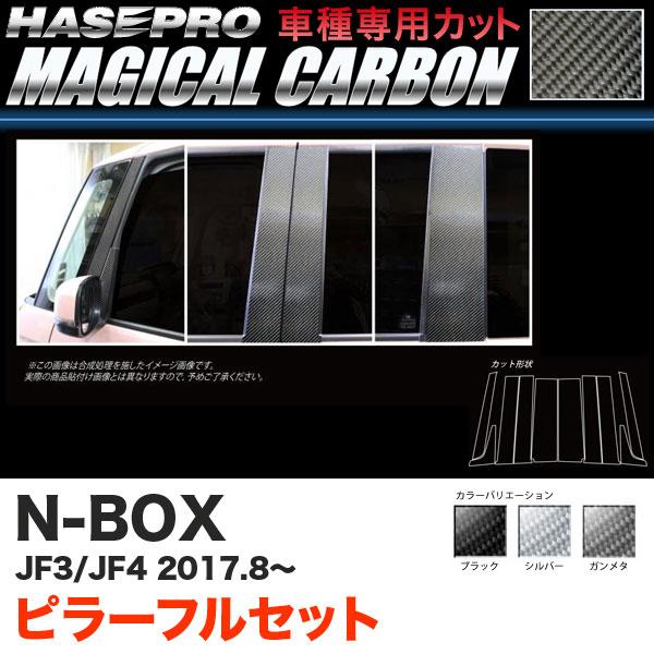 N-BOX JF3/JF4(H29.9~) カーボンシート【ブラック/ガンメタ/シルバー】全3色 マジカルカーボン ピラー フルセット 5P ハセプロ