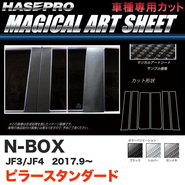 N-BOX JF3/JF4(H29.9~) カーボン調シート【ブラック/ガンメタ/シルバー】全3色 マジカルアートシート ピラースタンダード3P ハセプロ