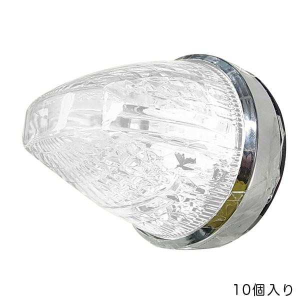 LED光源 DC12/24V共用 アクリルレンズ マーカーランプ+ダウンライト【10個セット】 ファルコンマーカー 一文字 アンバー CE-182 ヤック